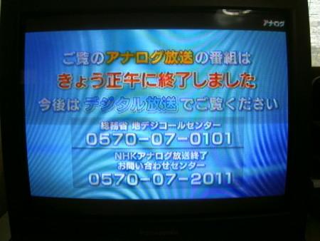 20110724122151
