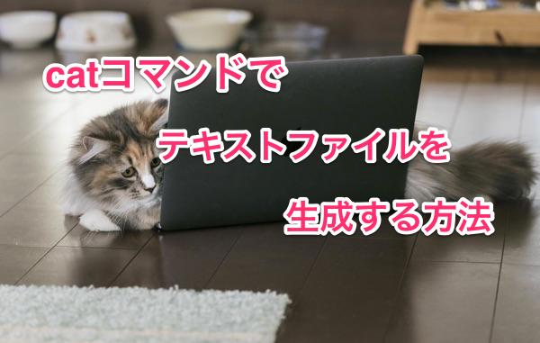 cat-linux