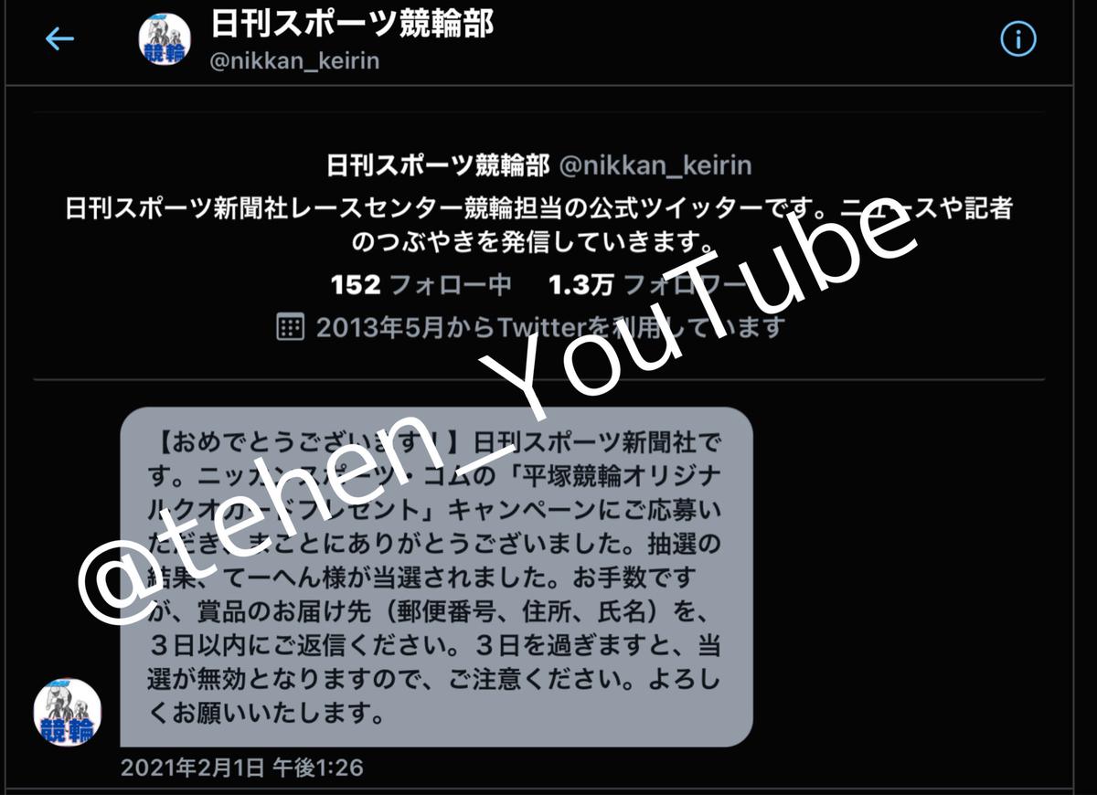 f:id:tehen_YouTube:20210214193352j:plain