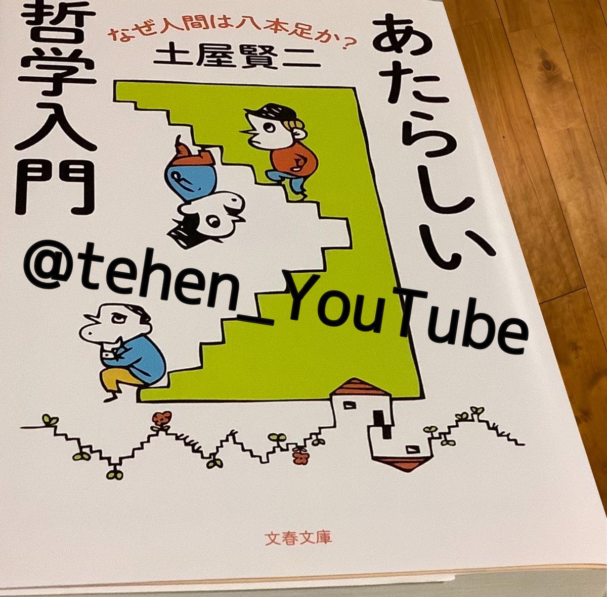 f:id:tehen_YouTube:20210217164651j:plain