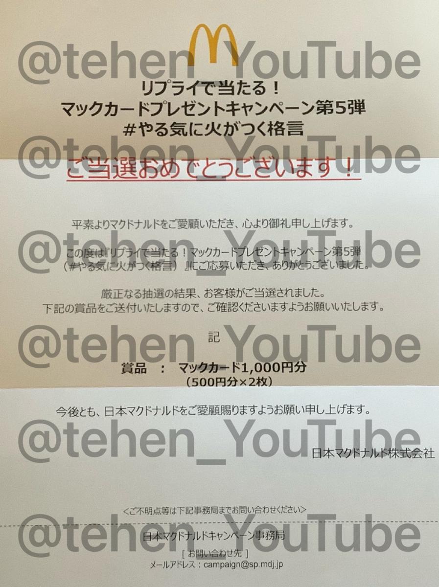 f:id:tehen_YouTube:20210722141218p:plain