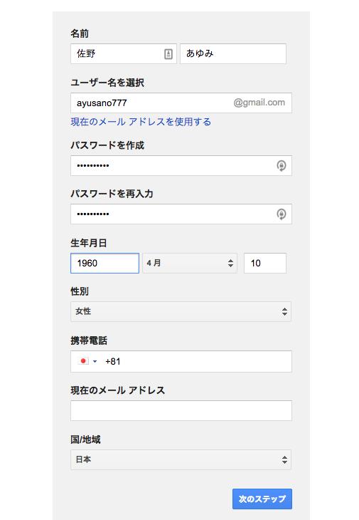 gmail作成方法の手順手順1