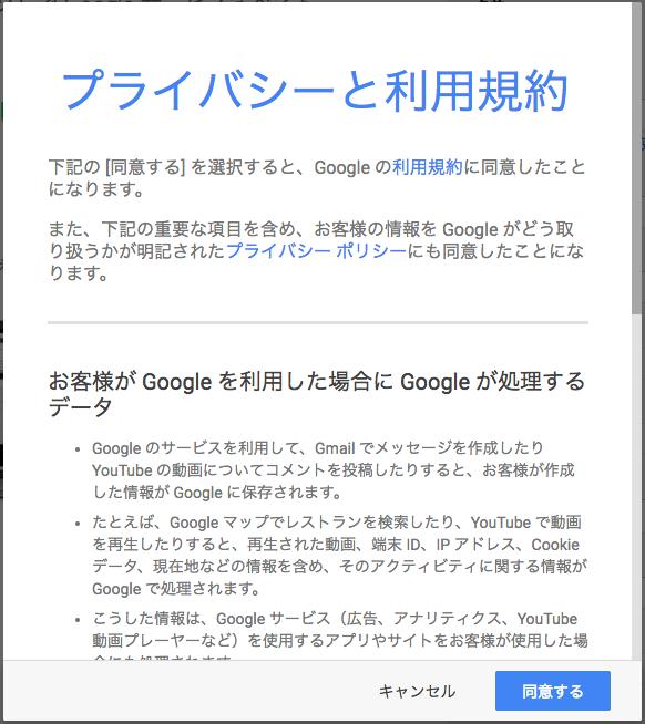 gmail作成方法の手順手順2