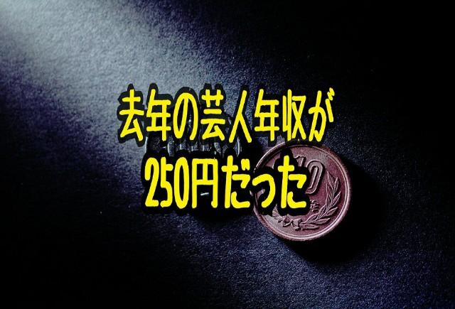 f:id:teihen_geinin:20191124001611j:image