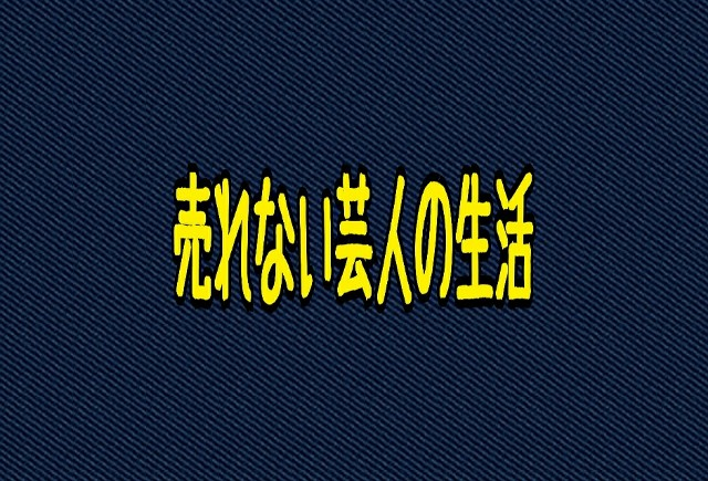 f:id:teihen_geinin:20191130120441j:image