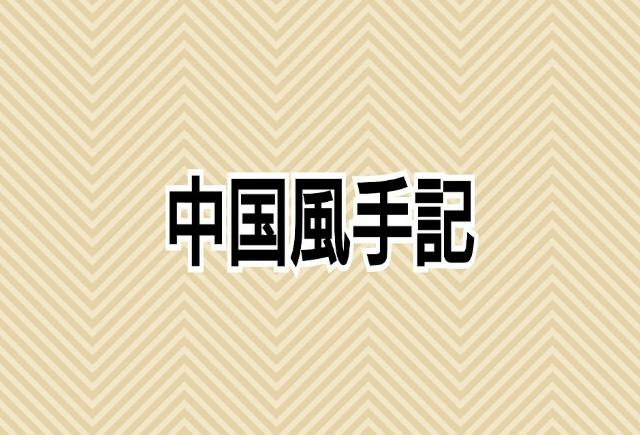 f:id:teihen_geinin:20191130142446j:image