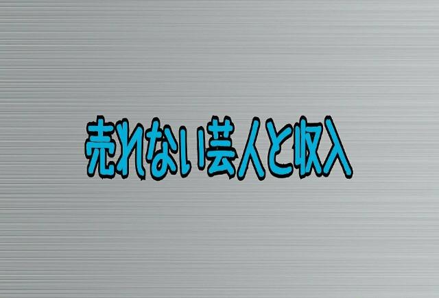 f:id:teihen_geinin:20191223234155j:image