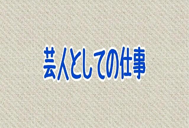 f:id:teihen_geinin:20191226162734j:image