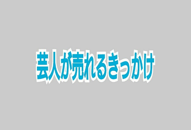 f:id:teihen_geinin:20200119231900j:image