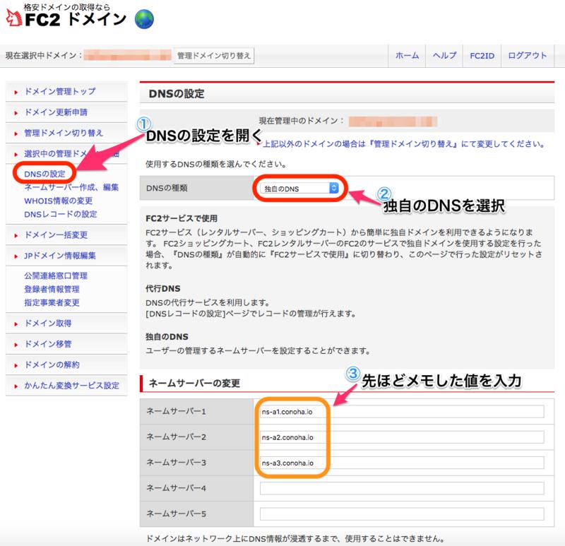 FC2-Domain-Setting-1