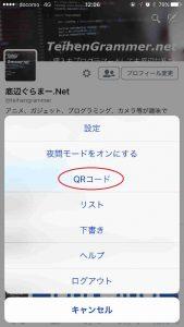 twitter-create-qr2