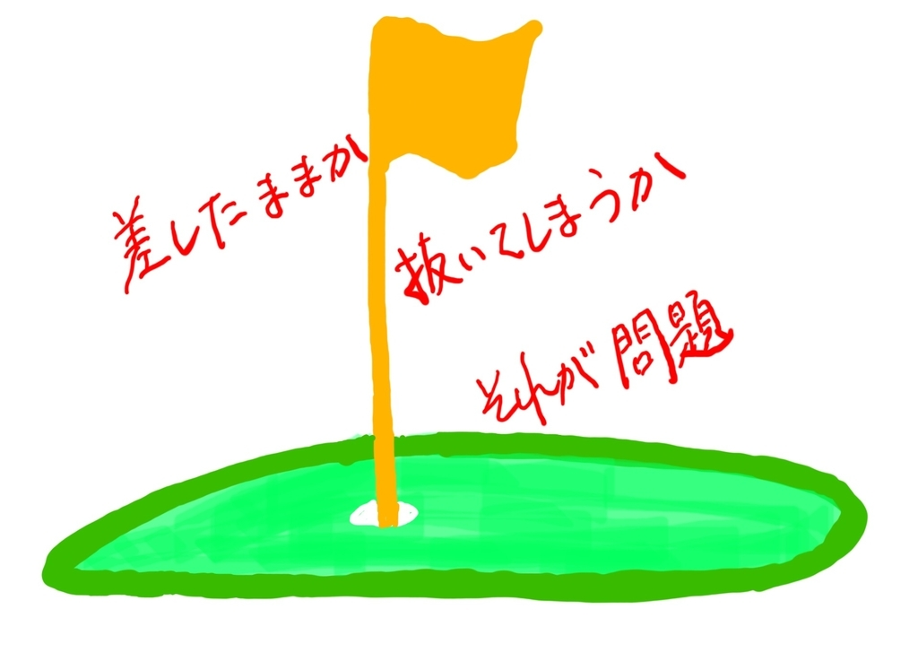 f:id:teinen-golf:20190205185118j:plain