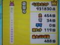 太鼓の達人3DS  プレイ記録