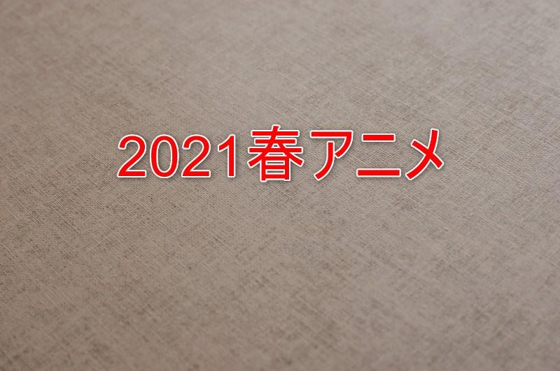 f:id:teiranox:20210414235425j:plain