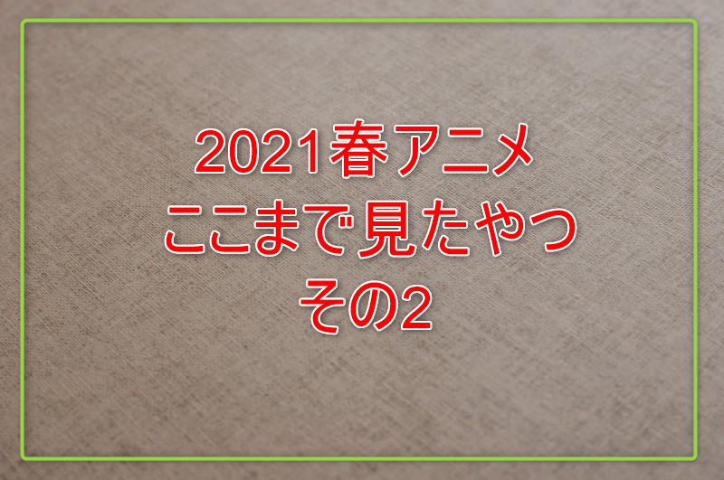 f:id:teiranox:20210520105344p:plain