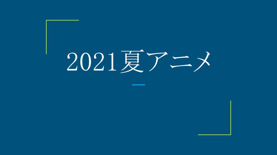 f:id:teiranox:20210816002726p:plain