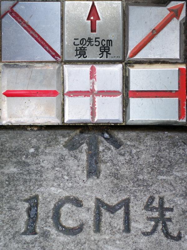 矢印の境界標