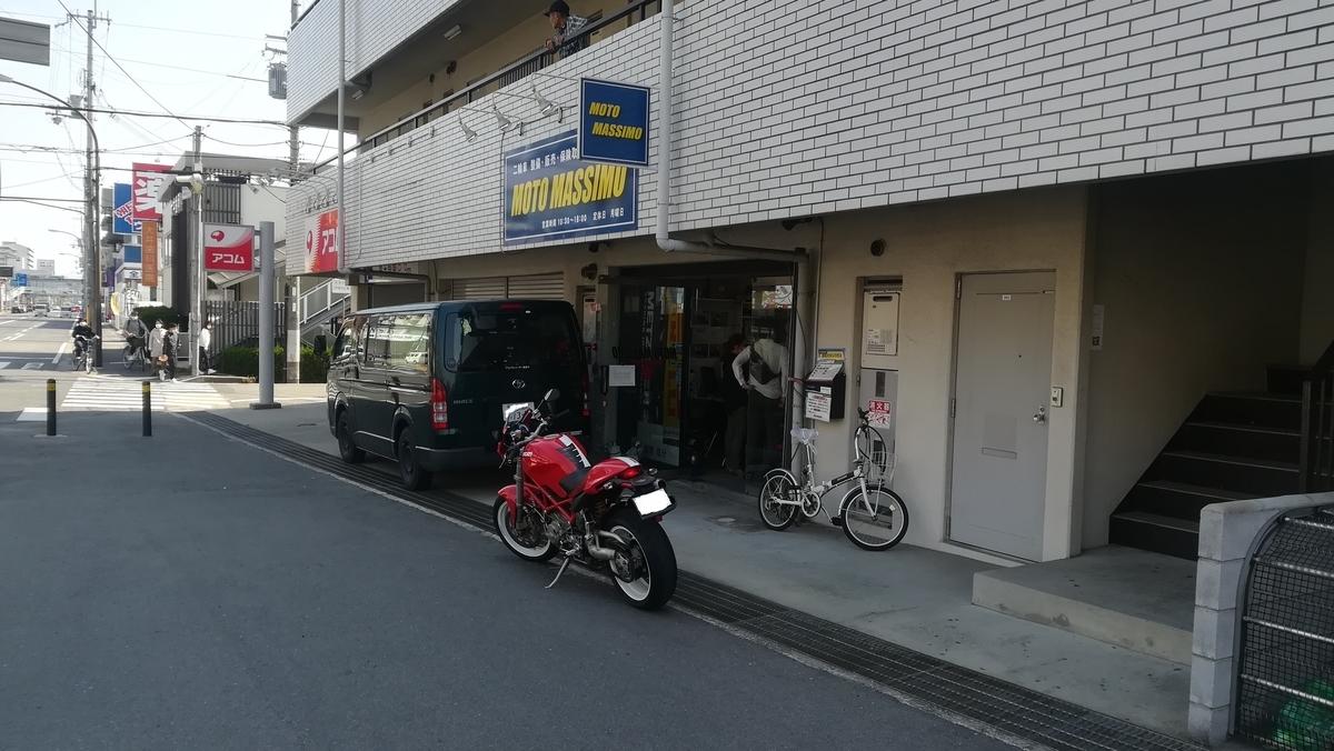 f:id:tekitow-rider:20200429215403j:plain