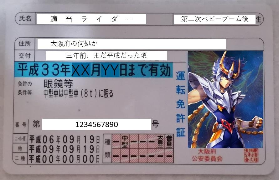f:id:tekitow-rider:20201219115750j:plain