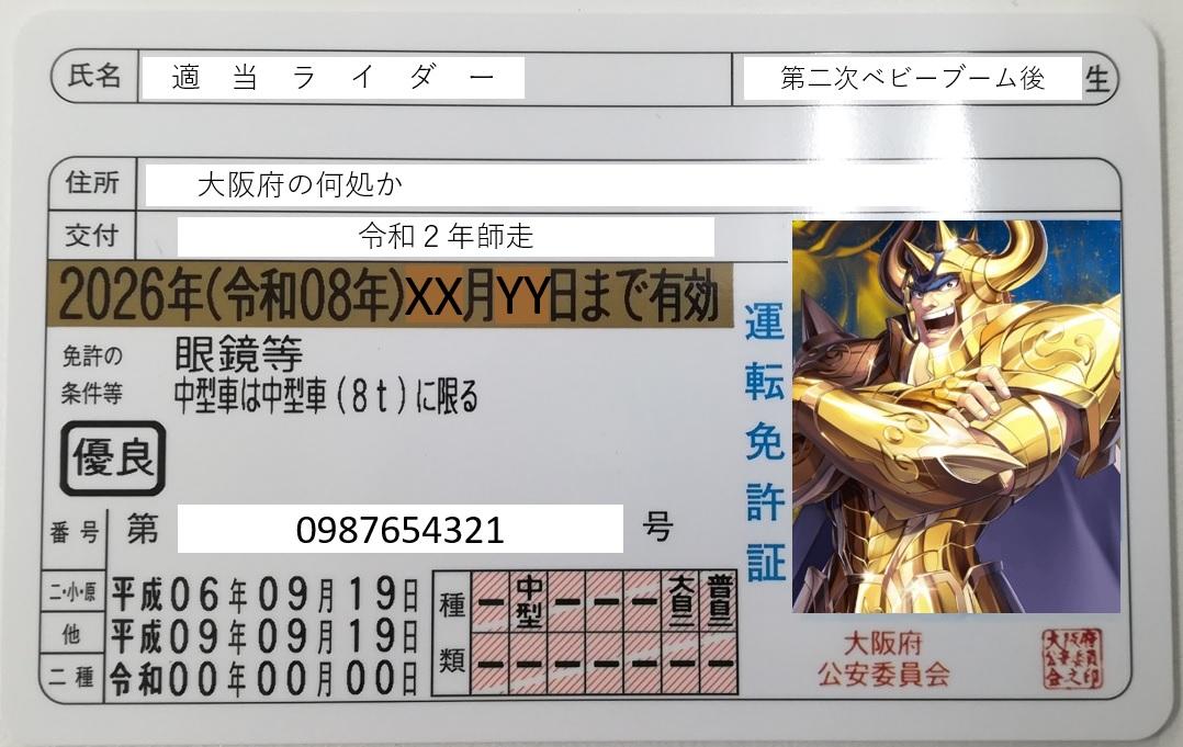 f:id:tekitow-rider:20201219120226j:plain