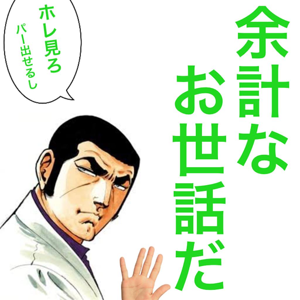 f:id:tekkan-non:20200209164335p:image