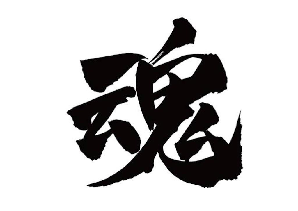 f:id:tekkan-non:20200209232317j:image
