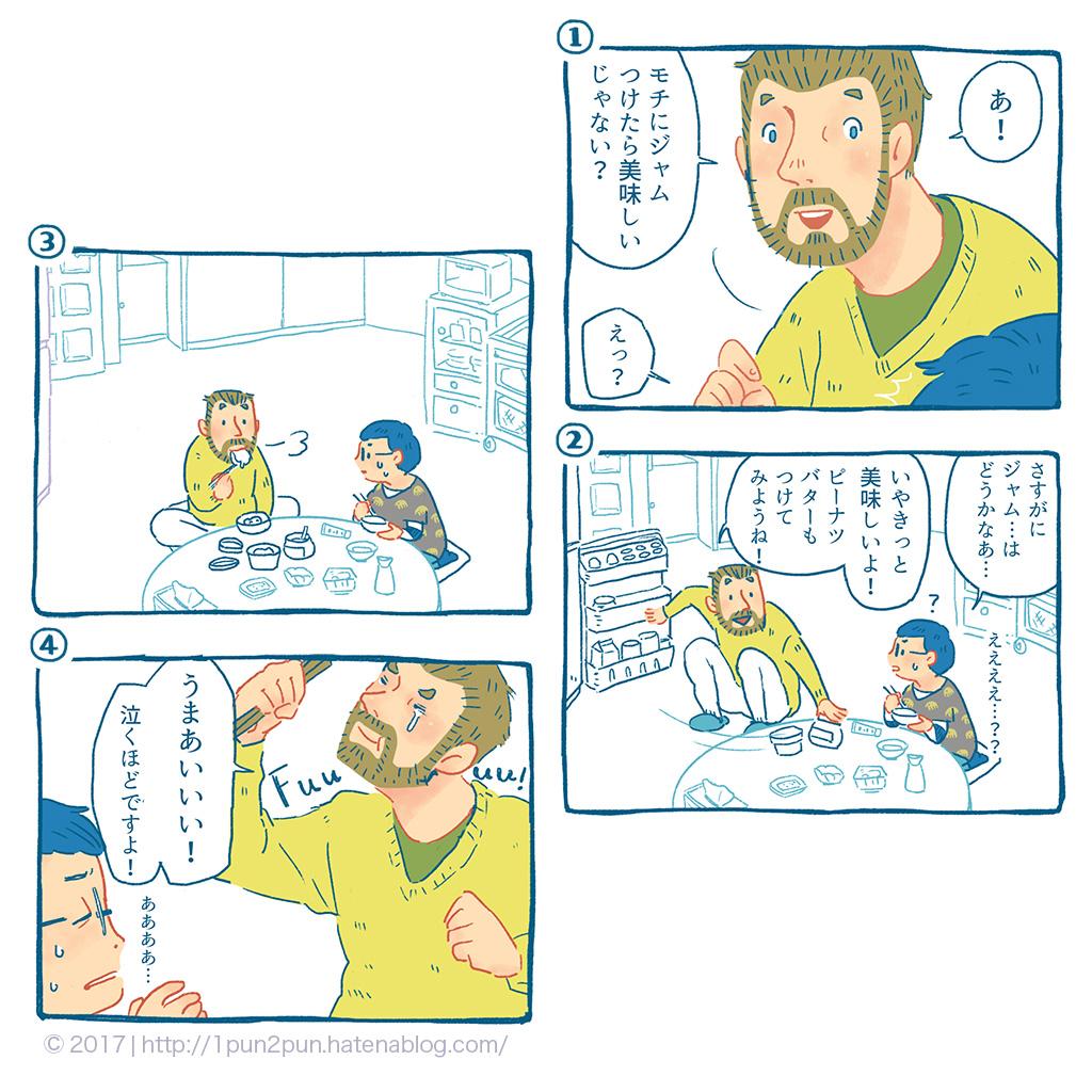f:id:tekumushi:20170602223037j:plain