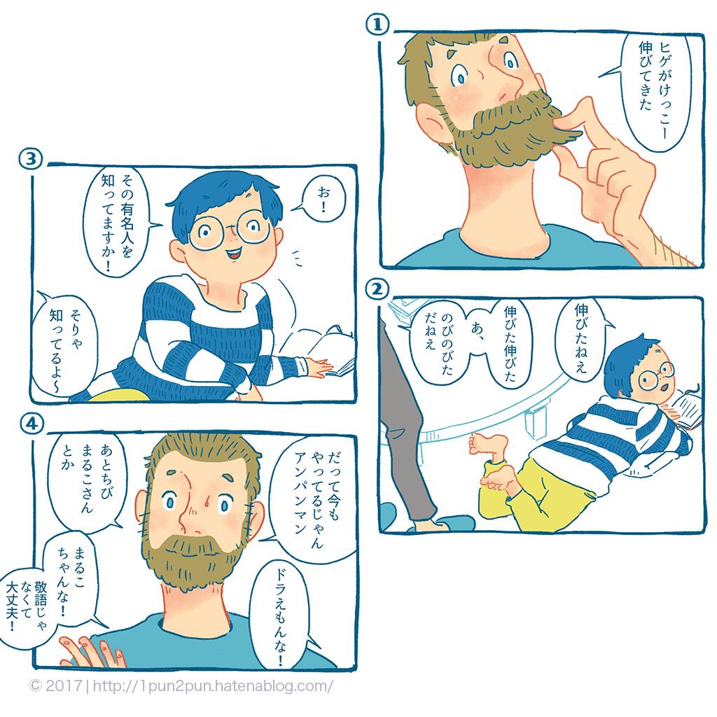 f:id:tekumushi:20170603232415j:plain