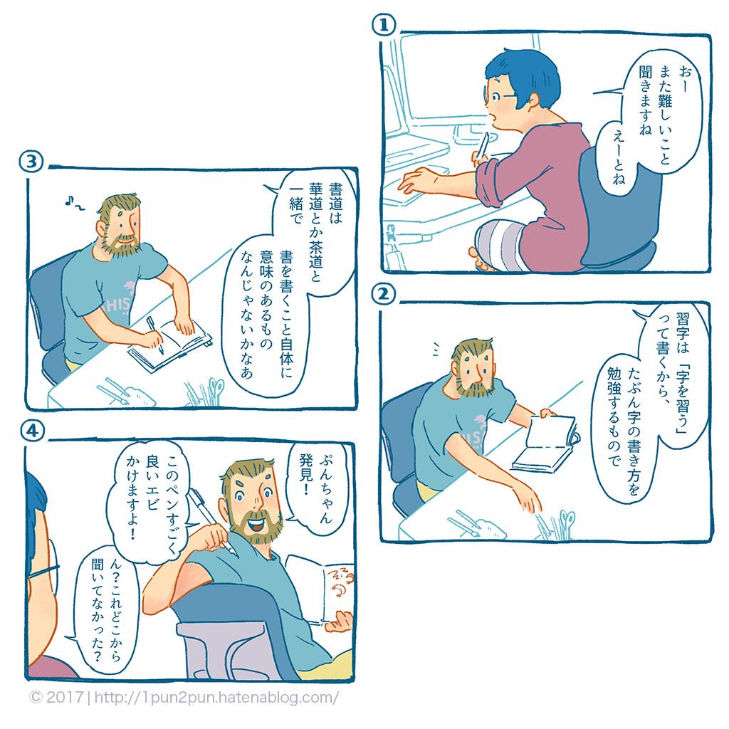 f:id:tekumushi:20170604231122j:plain