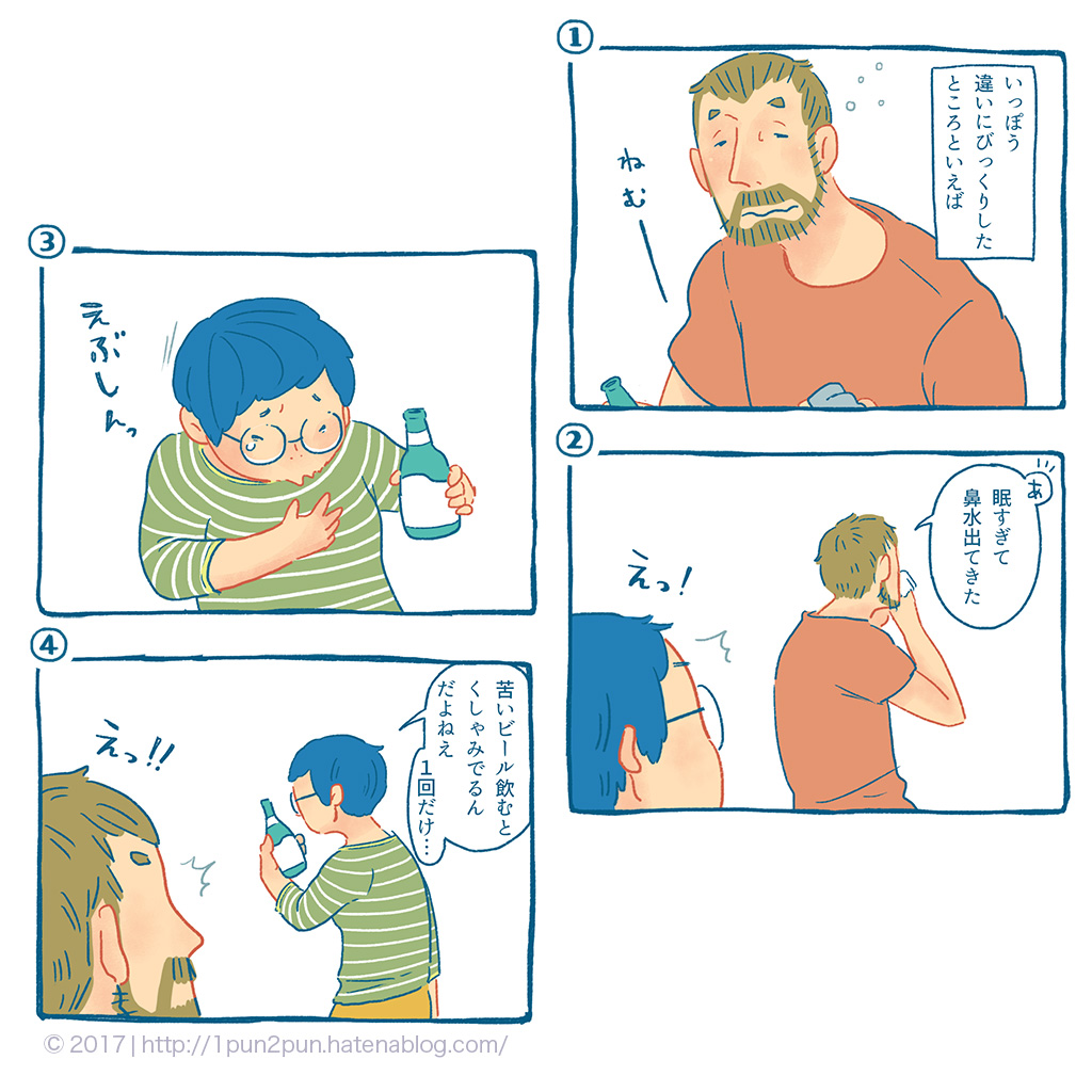 f:id:tekumushi:20170605234300j:plain