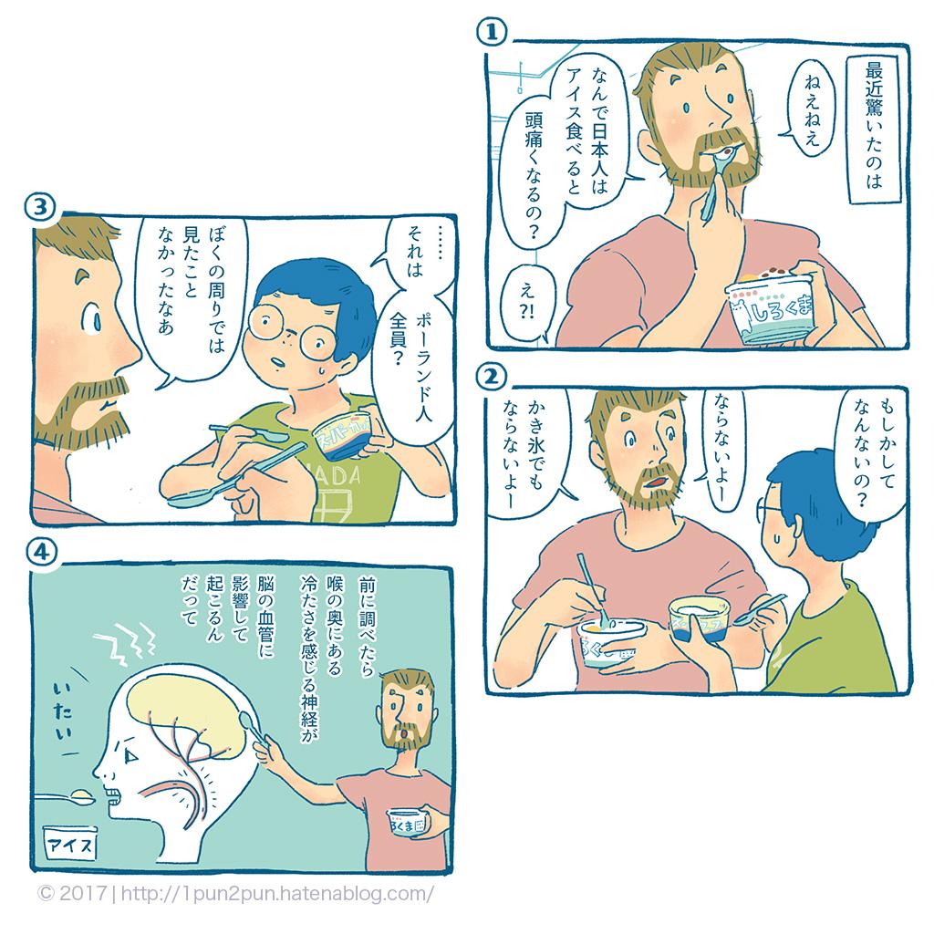 f:id:tekumushi:20170606230110j:plain