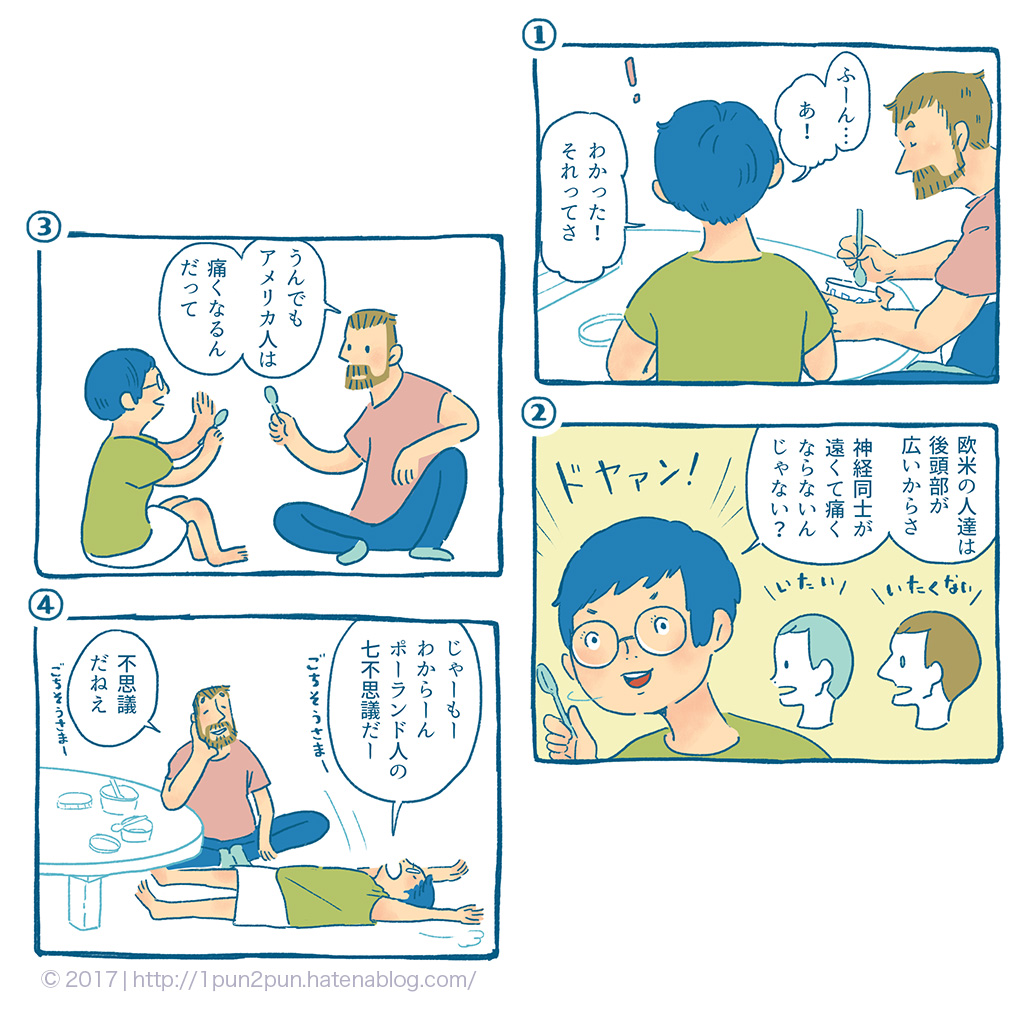 f:id:tekumushi:20170606230126j:plain