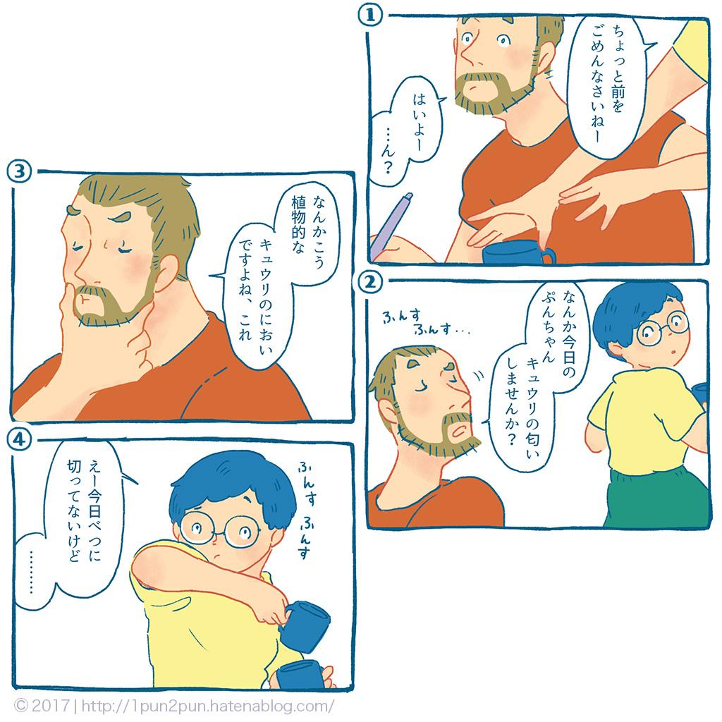 f:id:tekumushi:20170607231453j:plain