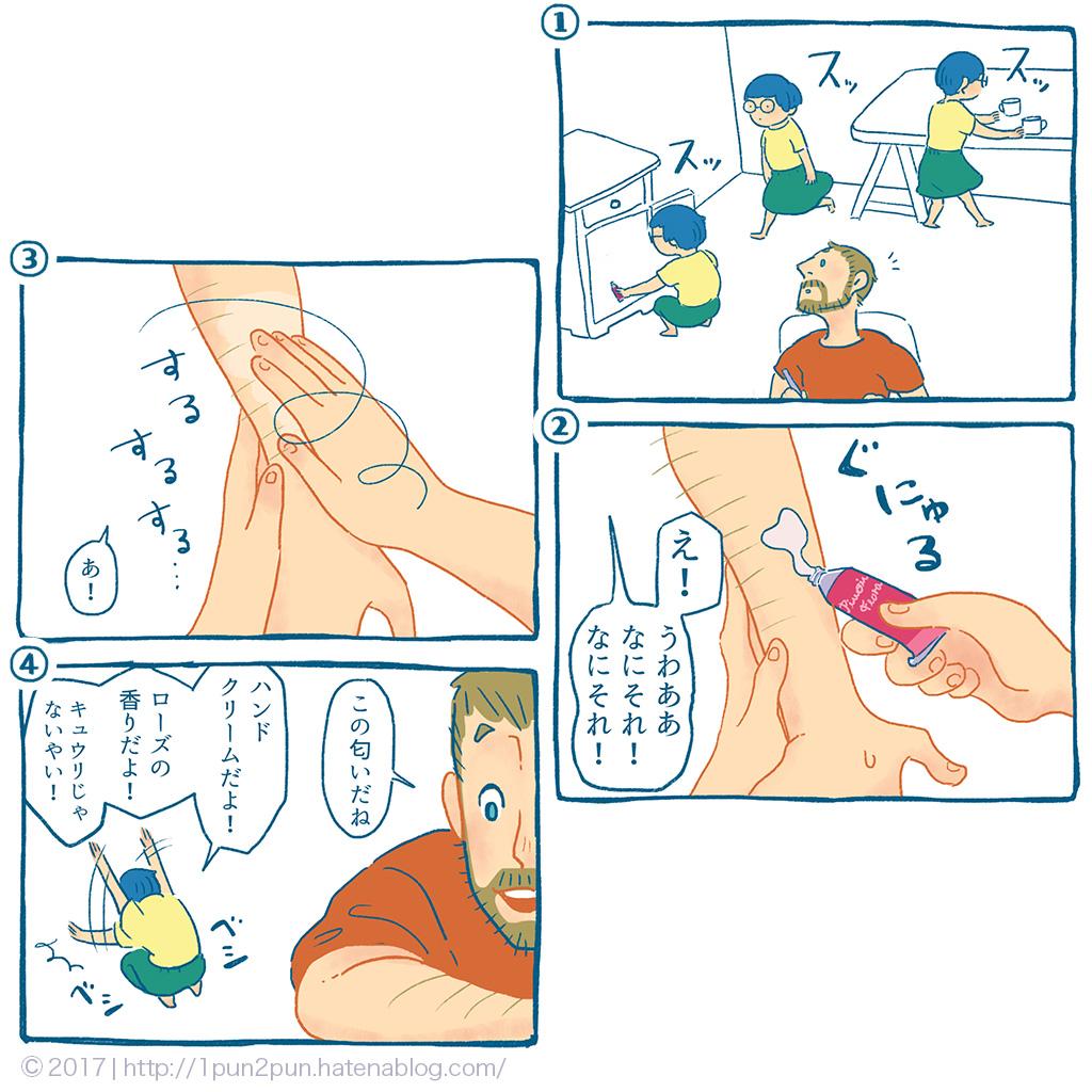 f:id:tekumushi:20170607231502j:plain
