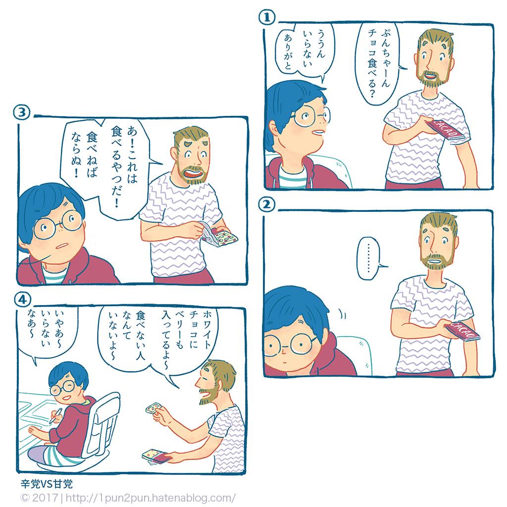 f:id:tekumushi:20170612231612j:plain