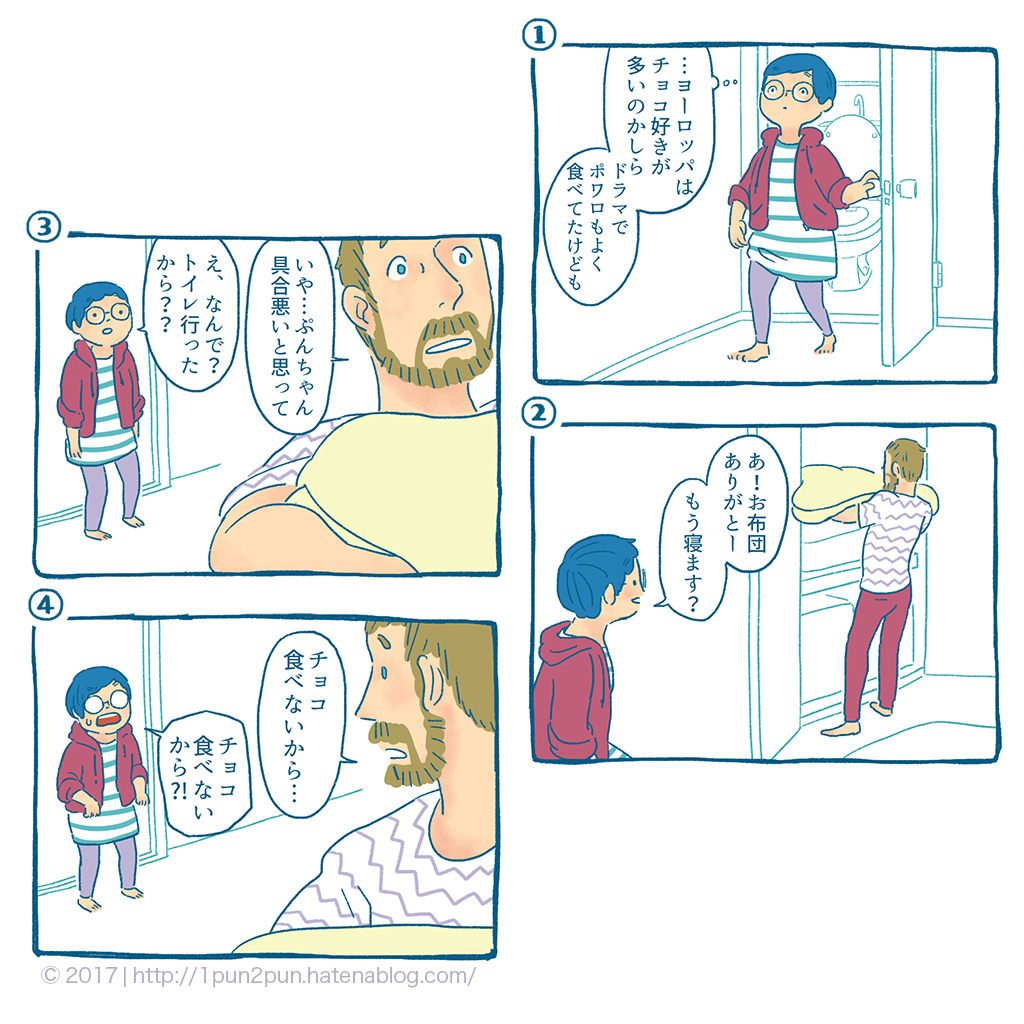 f:id:tekumushi:20170612231712j:plain