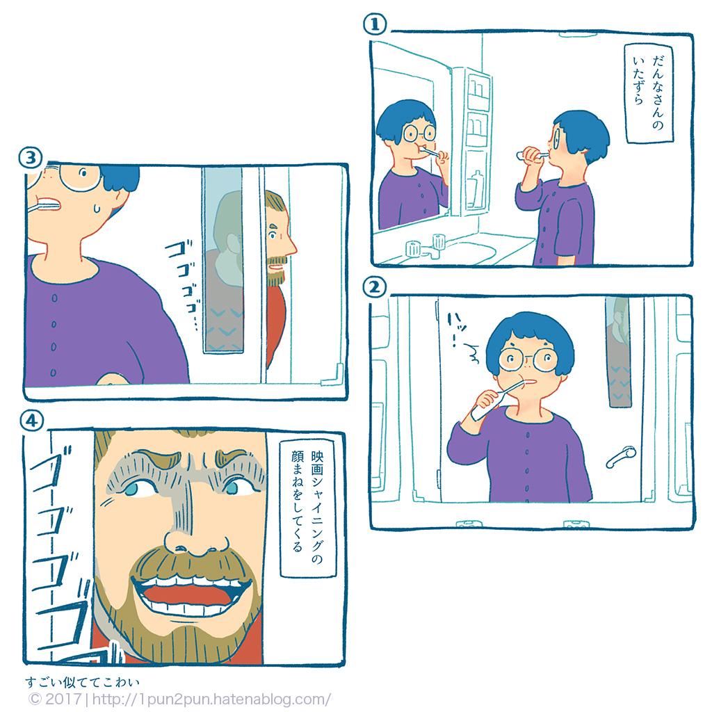 f:id:tekumushi:20170612231916j:plain