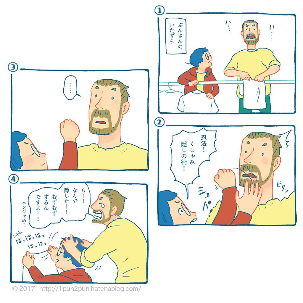f:id:tekumushi:20170612231959j:plain