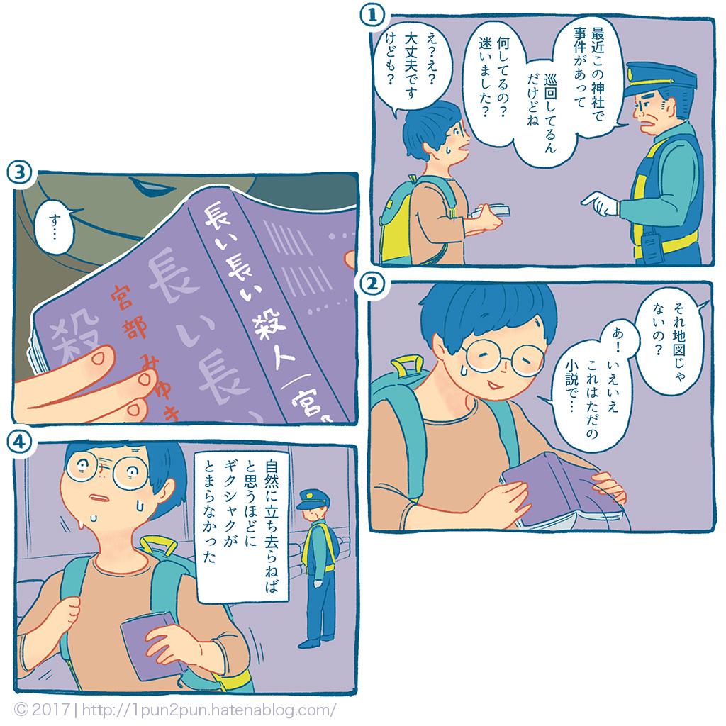 f:id:tekumushi:20170613231354j:plain