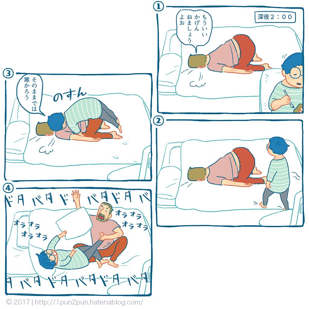 f:id:tekumushi:20170614231244j:plain