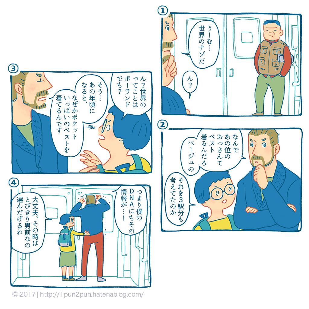 f:id:tekumushi:20170616234208j:plain