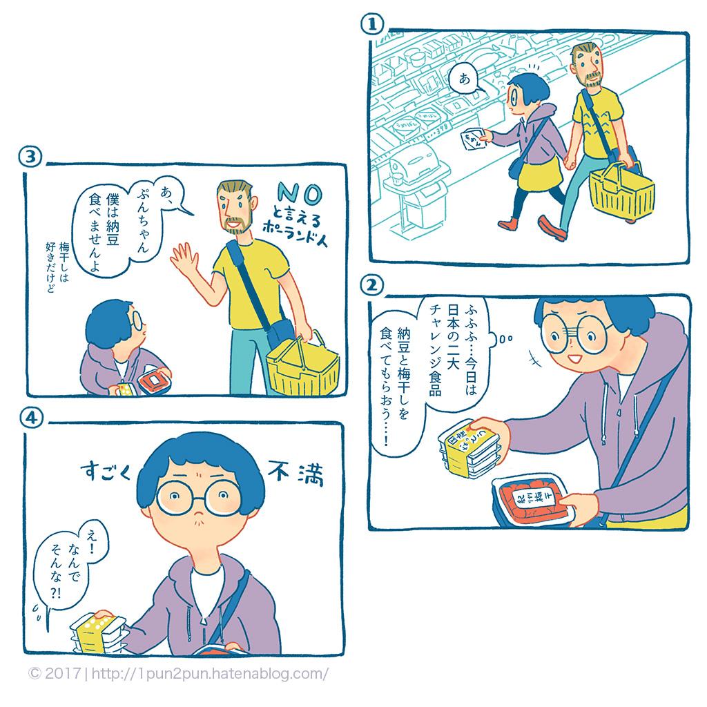 f:id:tekumushi:20170617234227j:plain