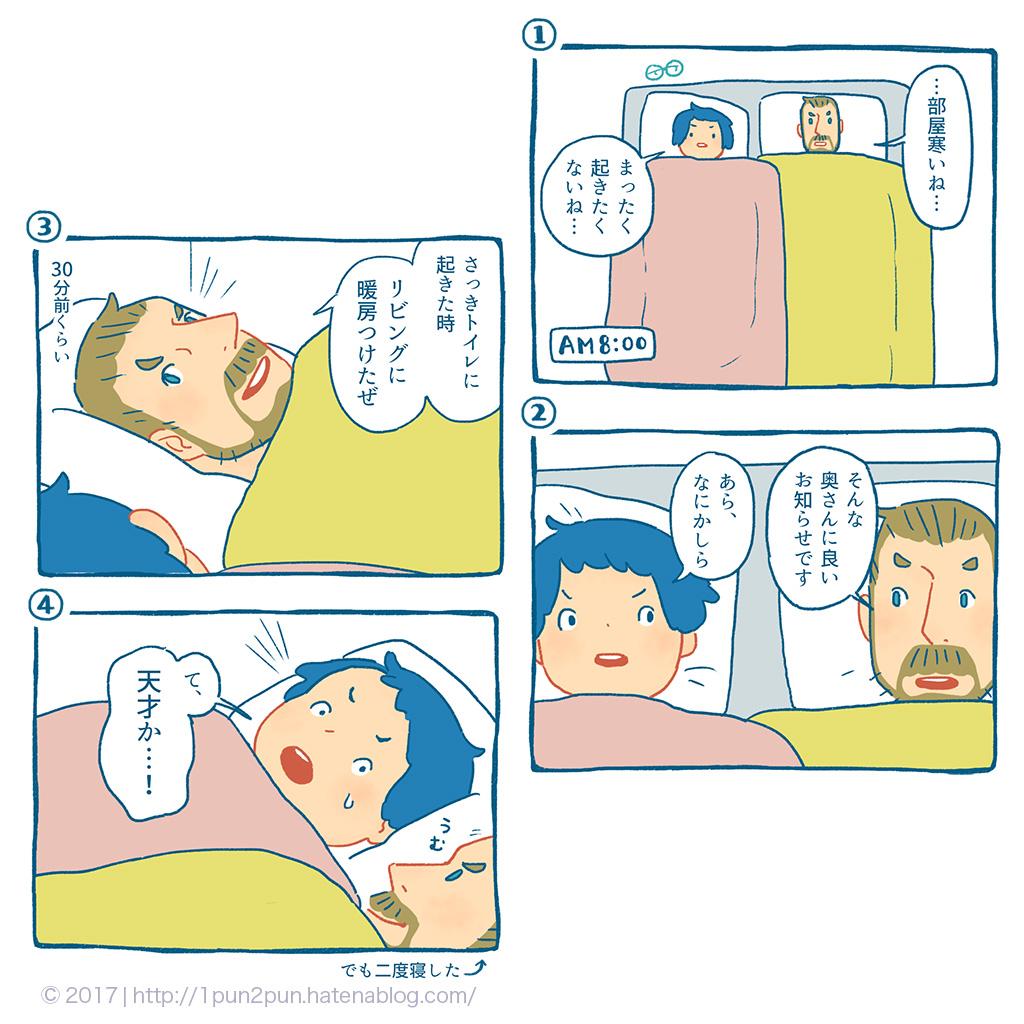 f:id:tekumushi:20170618234514j:plain