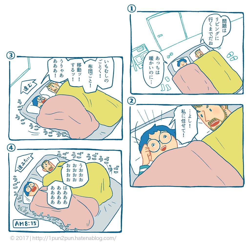 f:id:tekumushi:20170620002804j:plain