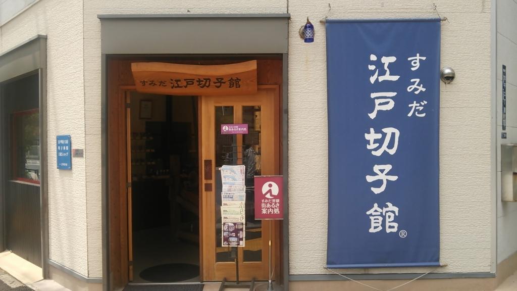 すみだ江戸切子館
