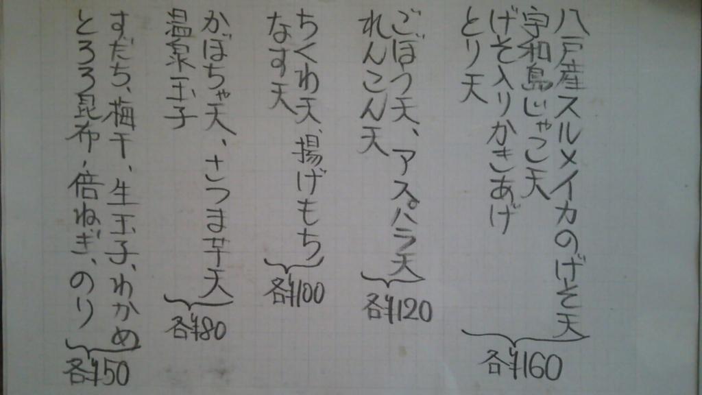 うどんの天ぷらメニュー