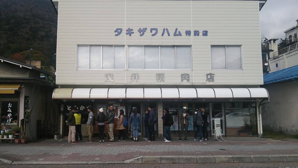 浅井精肉店さん