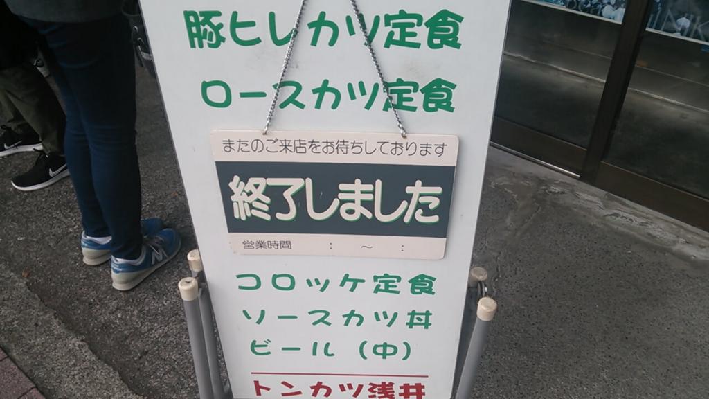 浅井精肉店営業終了