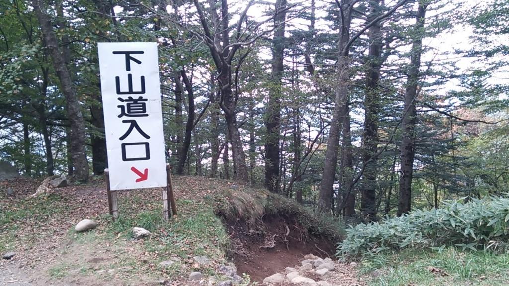 男体山下山口