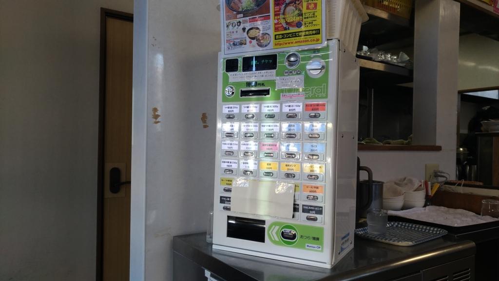 村岡屋の券売機